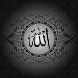 Του Αλλάχ Arabic Typography μετάφραση στο όνομα του Θεού διανυσματική απεικόνιση