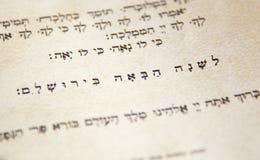 Του χρόνου στο εβραϊκό κείμενο της Ιερουσαλήμ σε παραδοσιακό Passover haggadah Ιουδαϊκός σχετικός Στοκ εικόνα με δικαίωμα ελεύθερης χρήσης