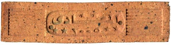 τούβλο Στοκ εικόνα με δικαίωμα ελεύθερης χρήσης