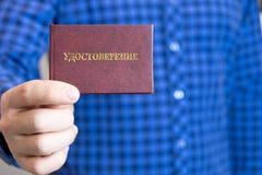 Το άτομο παρουσιάζει το πιστοποιητικό Στοκ φωτογραφία με δικαίωμα ελεύθερης χρήσης