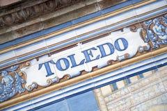 Τολέδο, Plaza de Espana  Σεβίλη Στοκ φωτογραφία με δικαίωμα ελεύθερης χρήσης