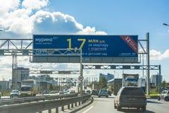 Το αυτοκίνητο οδηγά στο εξωτερικό δαχτυλίδι της περιφερειακής οδού Στοκ φωτογραφία με δικαίωμα ελεύθερης χρήσης