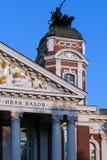 Το εθνικό θέατρο του Ivan Vazov, Sofia Στοκ φωτογραφία με δικαίωμα ελεύθερης χρήσης