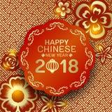 Το ευτυχές κινεζικό νέο κείμενο έτους 2018 στο κόκκινο έμβλημα κύκλων και το χρυσό σχέδιο της Κίνας λουλουδιών χαλκού αφαιρούν το διανυσματική απεικόνιση