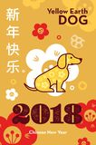 Το κίτρινο γήινο σκυλί είναι ένα σύμβολο το 2018 Έμβλημα με το κινεζικό νέο έτος κειμένων Κάθετο σχήμα Σχέδιο για τις ευχετήριες  Στοκ Φωτογραφίες