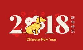Το κίτρινο γήινο σκυλί είναι ένα σύμβολο το 2018 Έμβλημα με το κινεζικό νέο έτος κειμένων Οριζόντια μορφή Σχέδιο για το χαιρετισμ Στοκ Φωτογραφίες