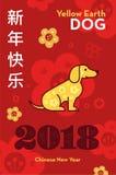 Το κίτρινο γήινο σκυλί είναι ένα σύμβολο το 2018 Έμβλημα με το κινεζικό νέο έτος κειμένων Κάθετο σχήμα Σχέδιο για τις ευχετήριες  Στοκ Εικόνες