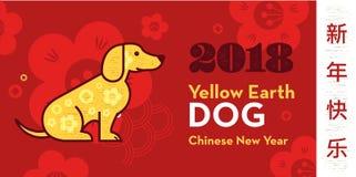 Το κίτρινο γήινο σκυλί είναι ένα σύμβολο το 2018 Παραδοσιακός φάκελος με το κινεζικό νέο έτος κειμένων Οριζόντια μορφή Σχέδιο για Στοκ Εικόνες