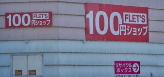 Το κατάστημα 100 γεν Στοκ Εικόνα