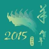 Το κινεζικό νέο έτος αίγας Στοκ Εικόνα