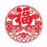 Το κόκκινο έγγραφο κύκλων έκοψε τα ψάρια τεχνών και η λέξη της Κίνας είναι μέση ευτυχία ελεύθερη απεικόνιση δικαιώματος