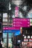Τολμηρά, ζωηρόχρωμα σημάδια οδών στις αγγλικές και κινεζικές γλώσσες, Χ Στοκ εικόνα με δικαίωμα ελεύθερης χρήσης