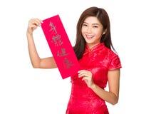 Το νέο κινεζικό κορίτσι παρουσιάζει ότι με την καλλιγραφία η έννοια φράσης είναι ευλογεί Στοκ φωτογραφία με δικαίωμα ελεύθερης χρήσης