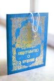 Το ορθόδοξο πιστοποιητικό του βαπτίσματος Στοκ εικόνες με δικαίωμα ελεύθερης χρήσης