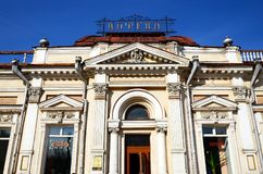 Το παλαιότερο φαρμακείο στο ιστορικό κτήριο της Σιβηρίας στο κέντρο του Ιρκούτσκ στοκ φωτογραφίες