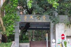 Το πανεπιστήμιο του Χονγκ Κονγκ στοκ εικόνες