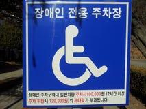 Το σημάδι στάθμευσης για θέτει εκτός λειτουργίας στο κορεατικά ρητό & x22 επιστολών Η περιοχή χώρων στάθμευσης για θέτει εκτός λε στοκ εικόνα