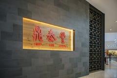 Το σημάδι του DIN Tai Fung στοκ εικόνες με δικαίωμα ελεύθερης χρήσης