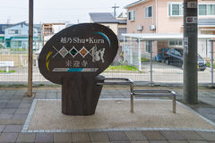 Το σημάδι για προάγει το τραίνο Koshino Shu*Kura τουριστών Στοκ Φωτογραφίες