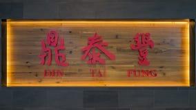 Το σημάδι του DIN Tai Fung στοκ φωτογραφίες