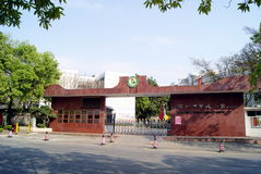 το σχολείο πρωτοβάθμιας εκπαίδευσης πόλεων της Κίνας ο θησαυρός Στοκ φωτογραφία με δικαίωμα ελεύθερης χρήσης