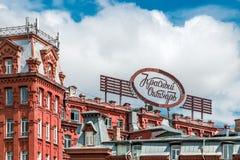 Το σύμβολο της σοβιετικής βιομηχανίας ` κόκκινος Οκτώβριος ` βιομηχανιών ζαχαρωδών προϊόντων confect Στοκ Φωτογραφίες