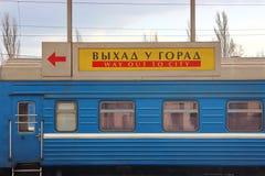 Το τραίνο είναι στην πλατφόρμα περιμένοντας τους επιβάτες αναχώρηση στο πρόγραμμα το παλαιό πρότυπο της μπλε μηχανής επιβάτης στοκ εικόνα