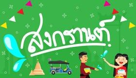 Το φεστιβάλ της Ταϊλάνδης Songkran είναι το νέο έτος Ταϊλάνδης Στοκ φωτογραφία με δικαίωμα ελεύθερης χρήσης