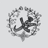 Το όνομα της ειρήνης του Muhammad προφητών είναι επάνω σε τον Στοκ εικόνες με δικαίωμα ελεύθερης χρήσης