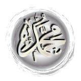 Το όνομα της ειρήνης του Muhammad προφητών είναι επάνω σε τον Στοκ φωτογραφίες με δικαίωμα ελεύθερης χρήσης