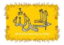 Το Alhamdulillah όλος ο έπαινος ανήκει στον Αλλάχ απεικόνιση αποθεμάτων