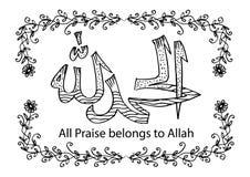 Το Alhamdulillah όλος ο έπαινος ανήκει στον Αλλάχ Διανυσματική απεικόνιση