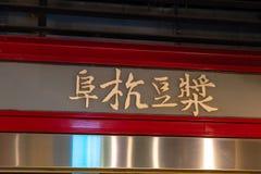 Το Fu κρεμά το γάλα σόγιας ή Fu κρεμά Dou Jiang, ένα διάσημο παραδοσιακό εστιατόριο προγευμάτων στην Ταϊβάν στοκ φωτογραφία με δικαίωμα ελεύθερης χρήσης