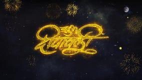 Το Shubh Diwali Hindi 3 επιθυμίες κειμένων αποκαλύπτει από τη ευχετήρια κάρτα μορίων πυροτεχνημάτων ελεύθερη απεικόνιση δικαιώματος