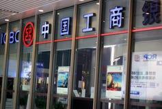 Τράπεζα της Κίνας ICBC Στοκ εικόνες με δικαίωμα ελεύθερης χρήσης