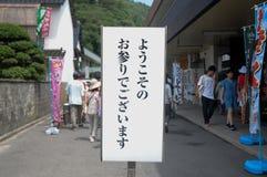 Τραγουδήστε λέει ότι ευπρόσδεκτος στη λάρνακα Izumo Taisha σε Shimane, Ιαπωνία Για να προσεηθούν, οι ιαπωνέζοι χτυπούν συνήθως τα στοκ εικόνες