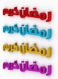 τρισδιάστατες ramadan λέξεις μήνα Ισλάμ νηστείας kareem Στοκ Εικόνες