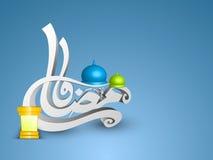 τρισδιάστατο αραβικό ισλαμικό κείμενο καλλιγραφίας σε Ramadan Kareem Στοκ Εικόνες