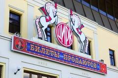 Τσίρκο στη λεωφόρο Tsvetnoy Μόσχα Στοκ Εικόνες