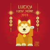 Τυχερό σκυλί, κινεζικό νέο έτος 2018 Στοκ Εικόνα
