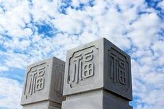 Τύχη ή τύχη, κινεζικός χαρακτήρας Στοκ εικόνα με δικαίωμα ελεύθερης χρήσης