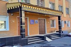 Υπηρεσία ενάντια στον οργανωμένο εγκληματία του βασικού Υπουργείου εσωτερικών θεμάτων, Κίεβο, Στοκ φωτογραφία με δικαίωμα ελεύθερης χρήσης