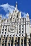 Υπουργείο ξένου - υποθέσεις της Ρωσίας στοκ φωτογραφίες με δικαίωμα ελεύθερης χρήσης