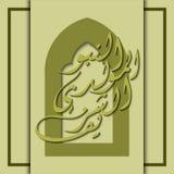 """Υπόβαθρο ευχετήριων καρτών """"Mawlid Η.Ε-Nabi """" Ισλαμικό διάνυσμα απεικόνισης σχεδίου Μετάφραση """"γενέθλια του Προφήτης Μουχάμαντ """" στοκ εικόνες"""