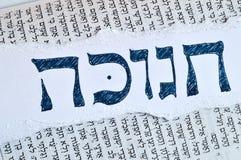 Υπόβαθρο Hanukkah Στοκ εικόνες με δικαίωμα ελεύθερης χρήσης