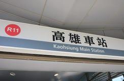Υπόγειος σταθμός Kaohsiung Ταϊβάν μετρό υπογείων στοκ εικόνες