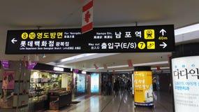 Υπόγειο εμπορικό κέντρο της Κορέας Στοκ Εικόνες