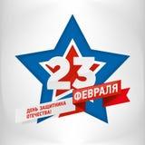 23 Φεβρουαρίου κάρτα εορτασμού ημέρας ελεύθερη απεικόνιση δικαιώματος