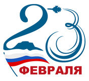23 Φεβρουαρίου υπερασπιστής της ημέρας πατρικών γών Ρωσικό κείμενο για τη ευχετήρια κάρτα Στοκ φωτογραφία με δικαίωμα ελεύθερης χρήσης
