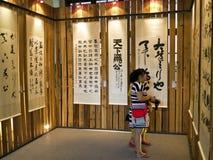 Φεστιβάλ τέχνης κινεζικών χαρακτήρων Στοκ Φωτογραφία